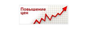 Повышение цен в декабре