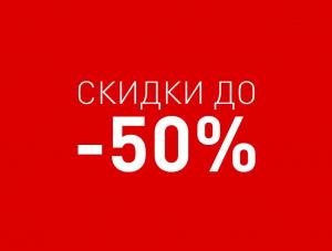 Акция! Скидки до 50%